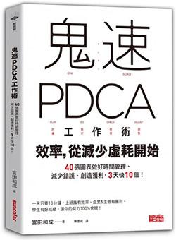 鬼速PDCA工作術.jpg