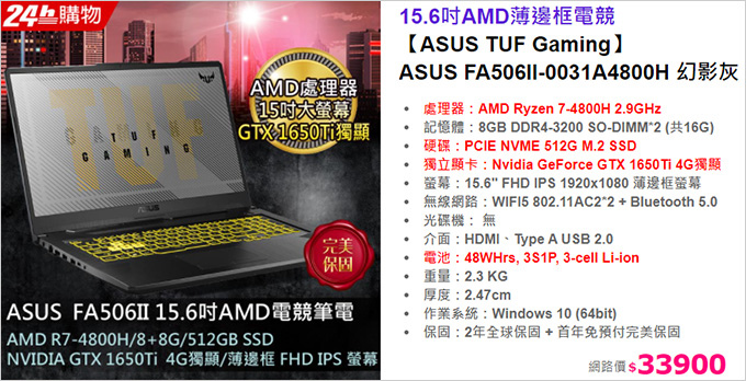 ASUS-FA506II-0031A4800H-幻影灰.jpg