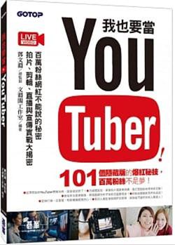 我也要當-YouTuber.jpg