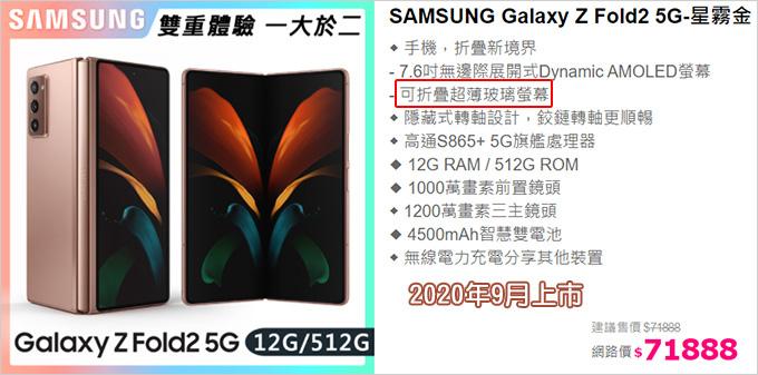 SAMSUNG-Galaxy-Z-Fold2-5G.jpg