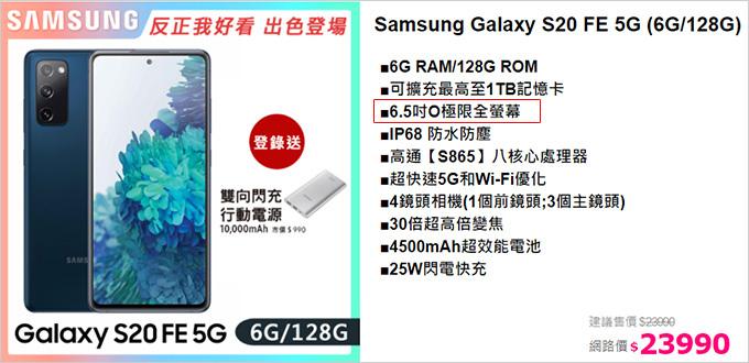Samsung-Galaxy-S20-FE.jpg