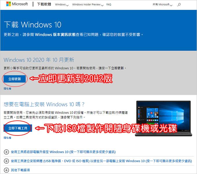 Windows10-/第10次重大更新/版本20H2---(2020年10月).jpg