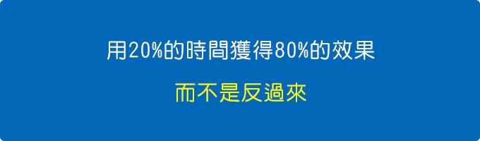 用20%的時間獲得80%的效果,而不是反過來用80%的時間獲得20%的效果。.jpg
