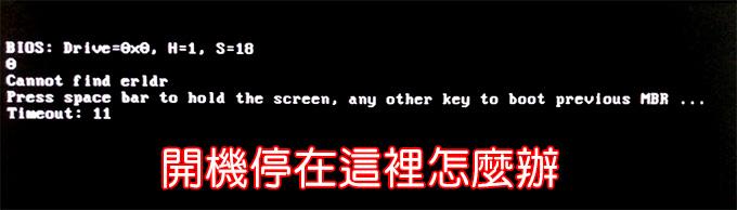 開機出現-Cannot-find-erldr,無法正常開機,怎麼辦?.jpg