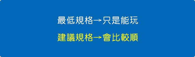 建議規格.jpg