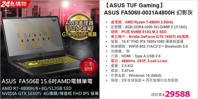 ASUS-FA506II-0031A4800H.jpg