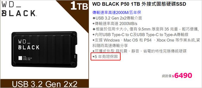 WD-BLACK-P50-1TB-外接式固態硬碟SSD.jpg