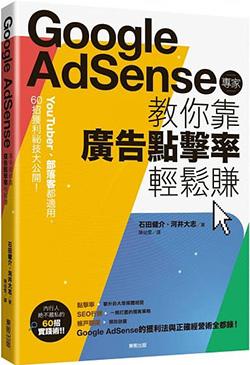 Google-Adsense專家教你靠廣告點擊率輕鬆賺.jpg