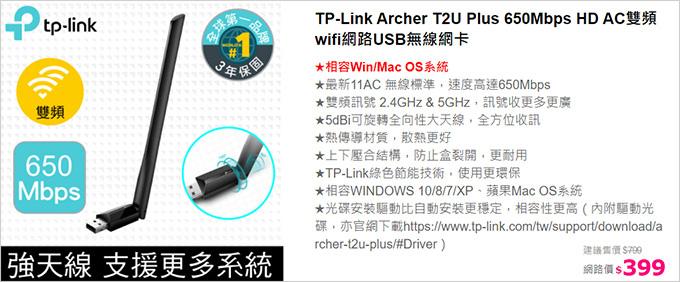 TP-Link-Archer-T2U-Plus-650Mbps-HD-AC雙頻wifi網路USB無線網卡.jpg