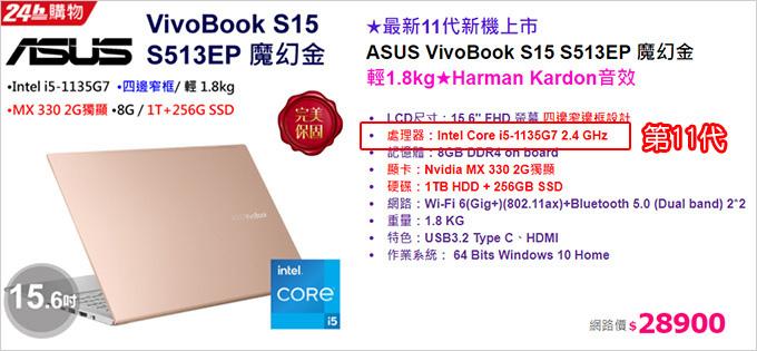 ASUS-VivoBook-S513EP-15吋輕薄筆電-魔幻金-(i5-1135G7+8G+256G-SSD+1TB+MX330).jpg