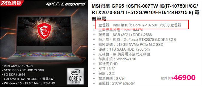 MSI-GP65-10SFK-007TW.jpg