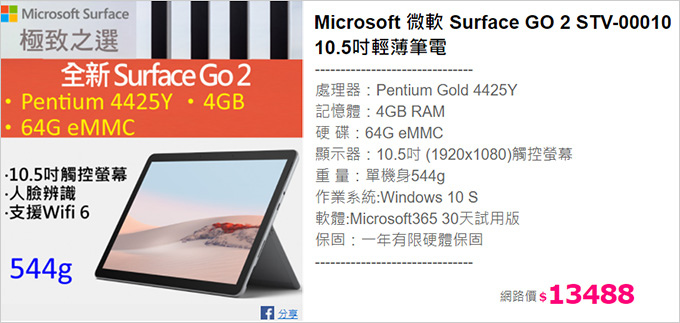 Microsoft-微軟-Surface-GO-2-STV-00010.jpg