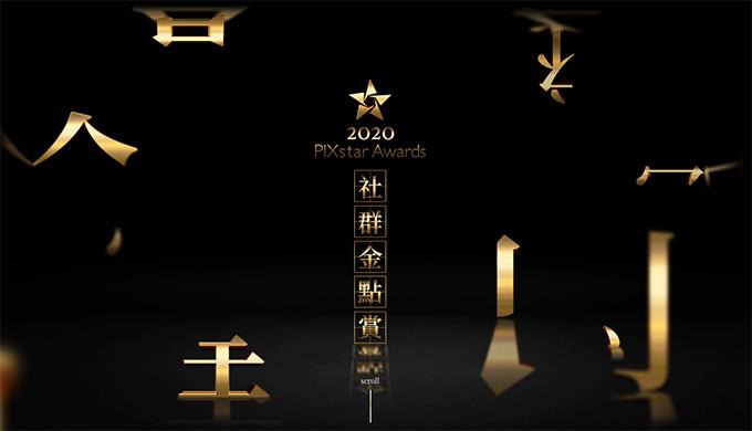 痞客邦2020部落格金點賞/全能之星/歐飛先生.jpg