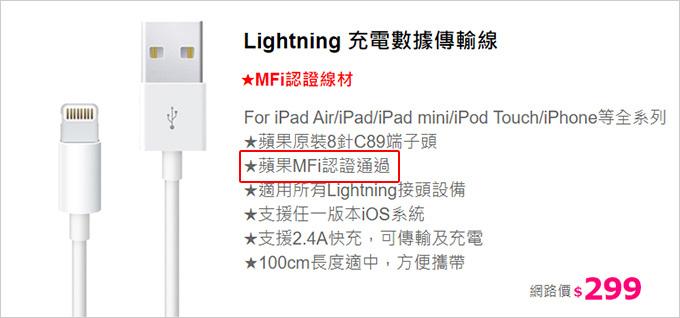 Lightning-充電數據傳輸線--MFI證認.jpg