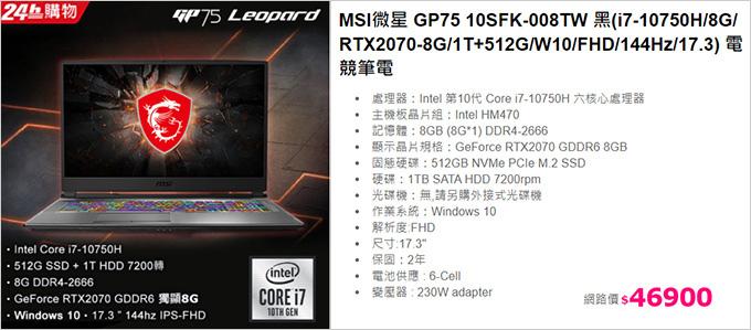 MSI微星-GP75-10SFK-008TW-電競筆電.jpg