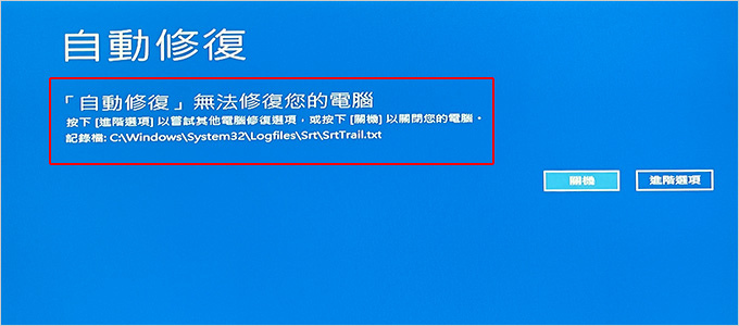 自動修復無法修復您的電腦.jpg