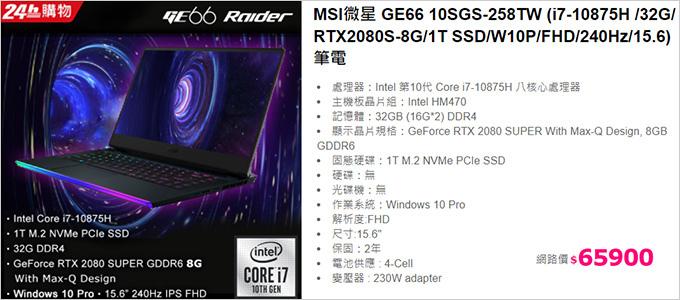 MSI--GE66-10SGS-258TW.jpg