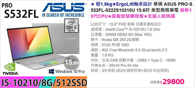 華碩-ASUS-PRO-S532FL.jpg