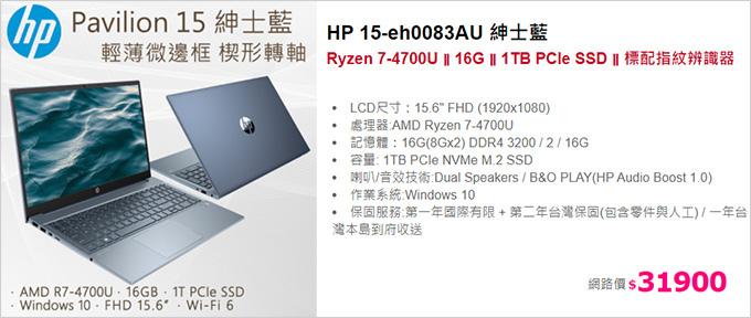 HP-15-eh0083AU-15吋輕薄筆電.jpg