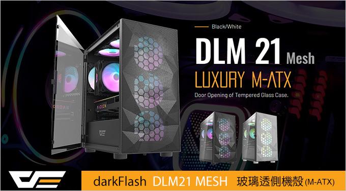 darkFlash-DLM21-MESH-玻璃透側機殼.jpg
