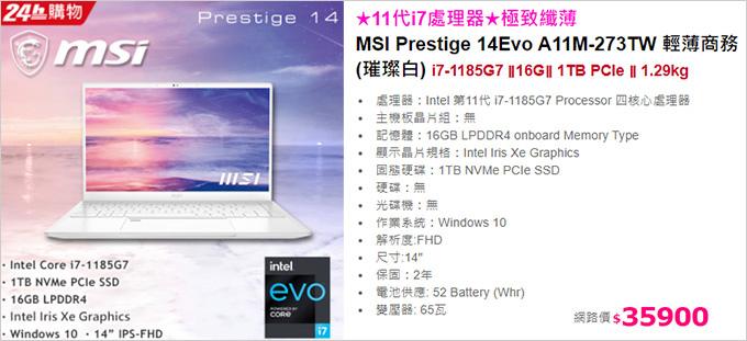 MSI-Prestige-14Evo-A11M-273TW-輕薄商務.jpg