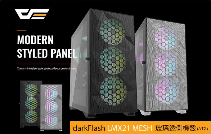 darkFlash-DLX21-MESH-玻璃透側機殼.jpg