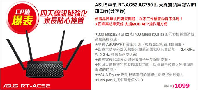 ASUS華碩-RT-AC52-AC750.jpg