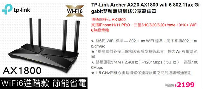 TP-Link-Archer-AX20-AX1800.jpg