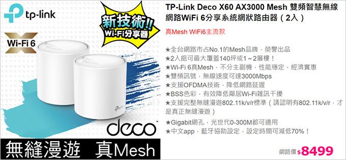 TP-Link-Deco-X60-AX3000-Mesh-雙頻智慧無線網路WiFi-6分享系統網狀路由器(2入).jpg
