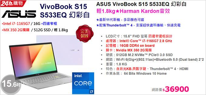 ASUS-VivoBook-S15-S533EQ-幻彩白.jpg