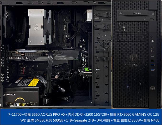 第11代i7-11700+32G+RTX3060-SUPER-遊戲機組裝說明.jpg