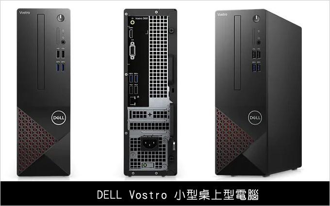 Vostro-小型桌上型電腦.jpg