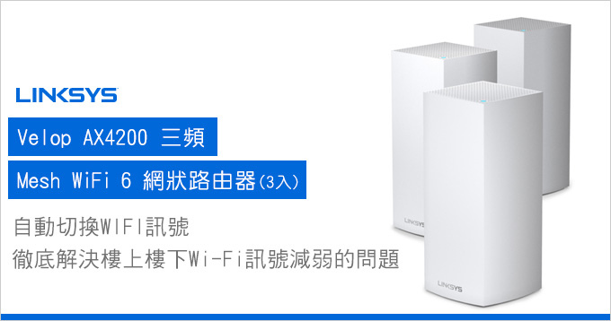 LINKSYS-Velop-AX4200-三頻-Mesh-WiFi-6-系統(3入).jpg