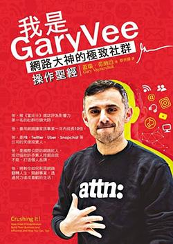 我是GaryVee:網路大神的極致社群操作聖經.jpg