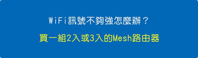 買一組2入或3入的Mesh路由器.jpg