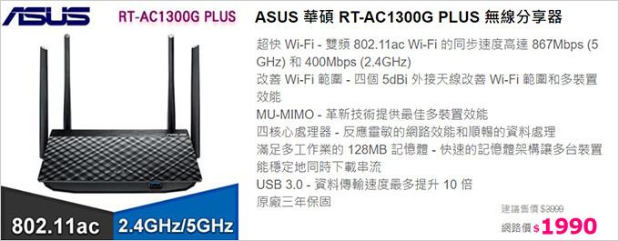 ASUS-華碩-RT-AC1300G-PLUS-無線分享器.jpg