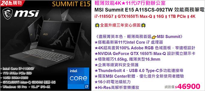 MSI-Summit-E15-A11SCS-092TW-效能商務筆電.jpg