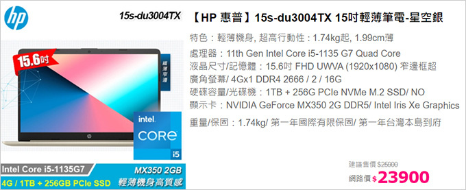 HP 15s-du3004TX 15吋輕薄筆電-星空銀.jpg