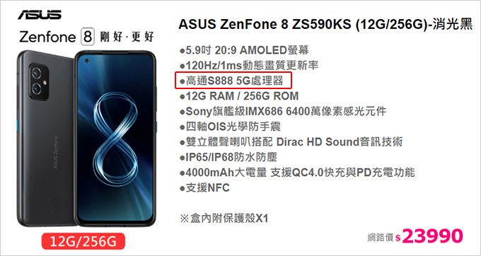 ASUS-ZenFone-8.jpg