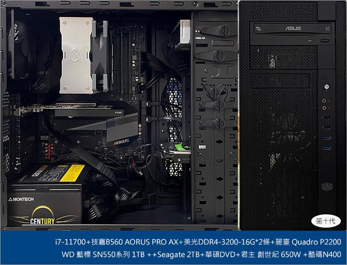 第11代I7-11700繪圖機.jpg