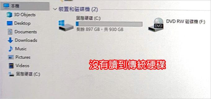 開機沒有讀到傳統硬碟.jpg