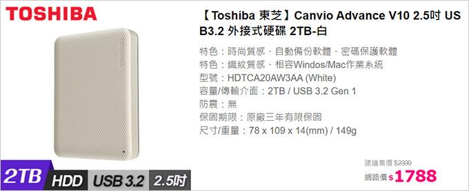 【Toshiba-東芝】Canvio-Advance-V10-2.5吋-USB3.2-外接式硬碟.jpg