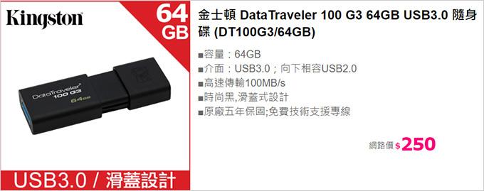 金士頓-DataTraveler-100-G3-64GB-USB3.0-隨身碟.jpg