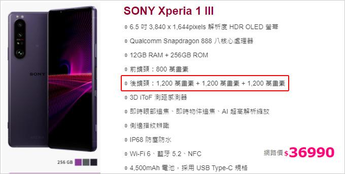 SONY-Xperia-1-III.jpg