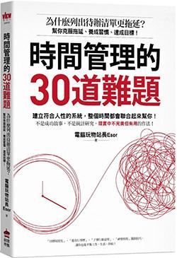 時間管理的30道難題.jpg