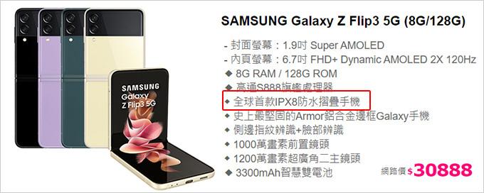 Samsung-Galaxy-Z-Flip3-5G.jpg