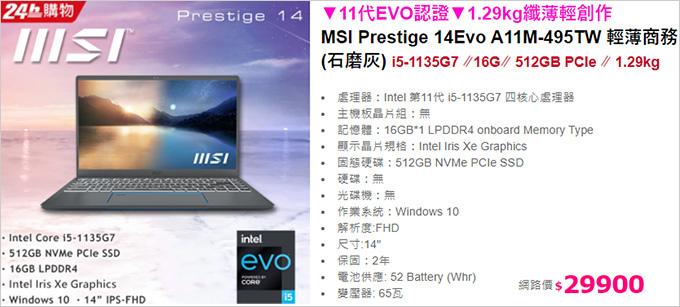 MSI-Prestige-14Evo-A11M-495TW-輕薄商務.jpg