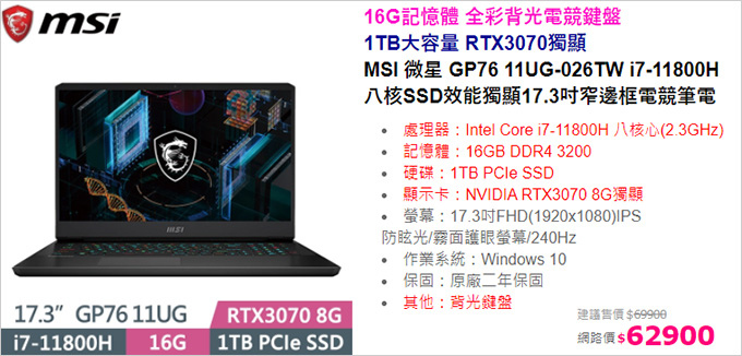 MSI-GP76-11UG-026TW.jpg