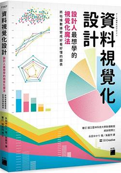 資料視覺化設計.jpg