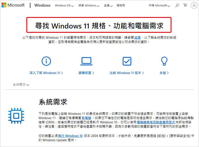 尋找-Windows-11-規格、功能和電腦需求.jpg